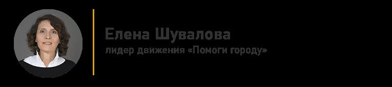sp_shuvalova