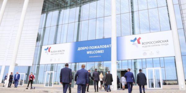В Сочи завершилась VI Всероссийская неделя охраны труда