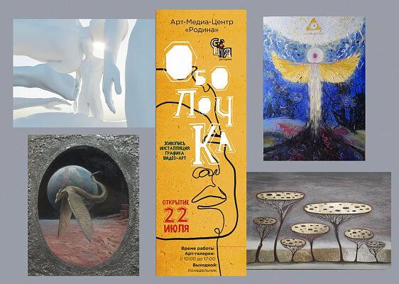 В Сочи открылась выставка разных направлений искусства «Оболочка»