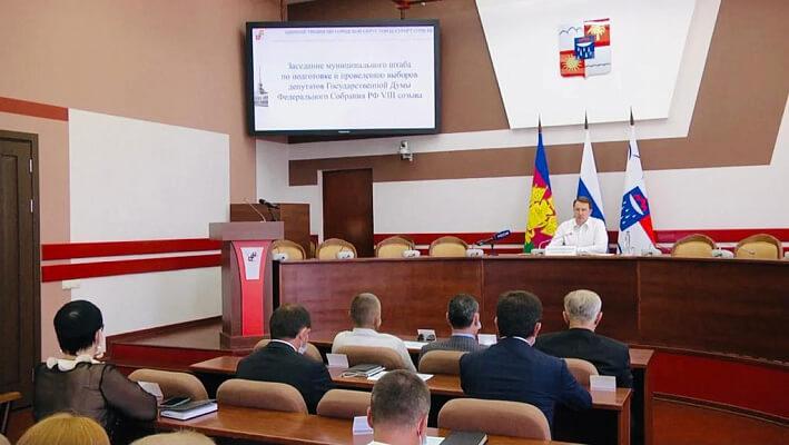 В Сочи создали муниципальный штаб по подготовке и проведению выборов