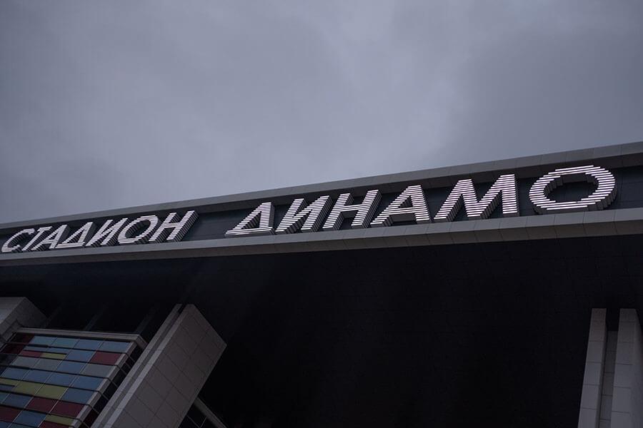 Начальная стоимость реконструкции стадиона «Динамо» превышает 467 млн рублей