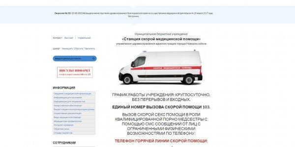 Неизвестные взломали старый сайт ССМП Новороссийска