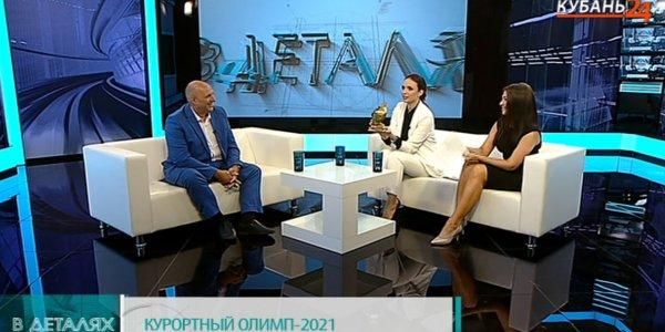Евгений Демченко: «Курортный Олимп» — это наш курортный «Оскар»