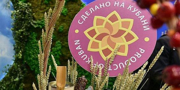 Стартовал восьмой краевой конкурс в области качества «Сделано на Кубани»