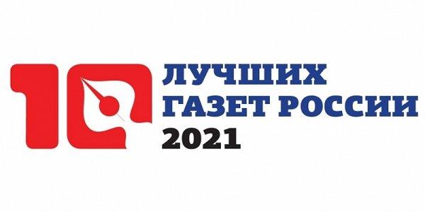 Кубанские СМИ победили в конкурсе «10 лучших газет России-2021»