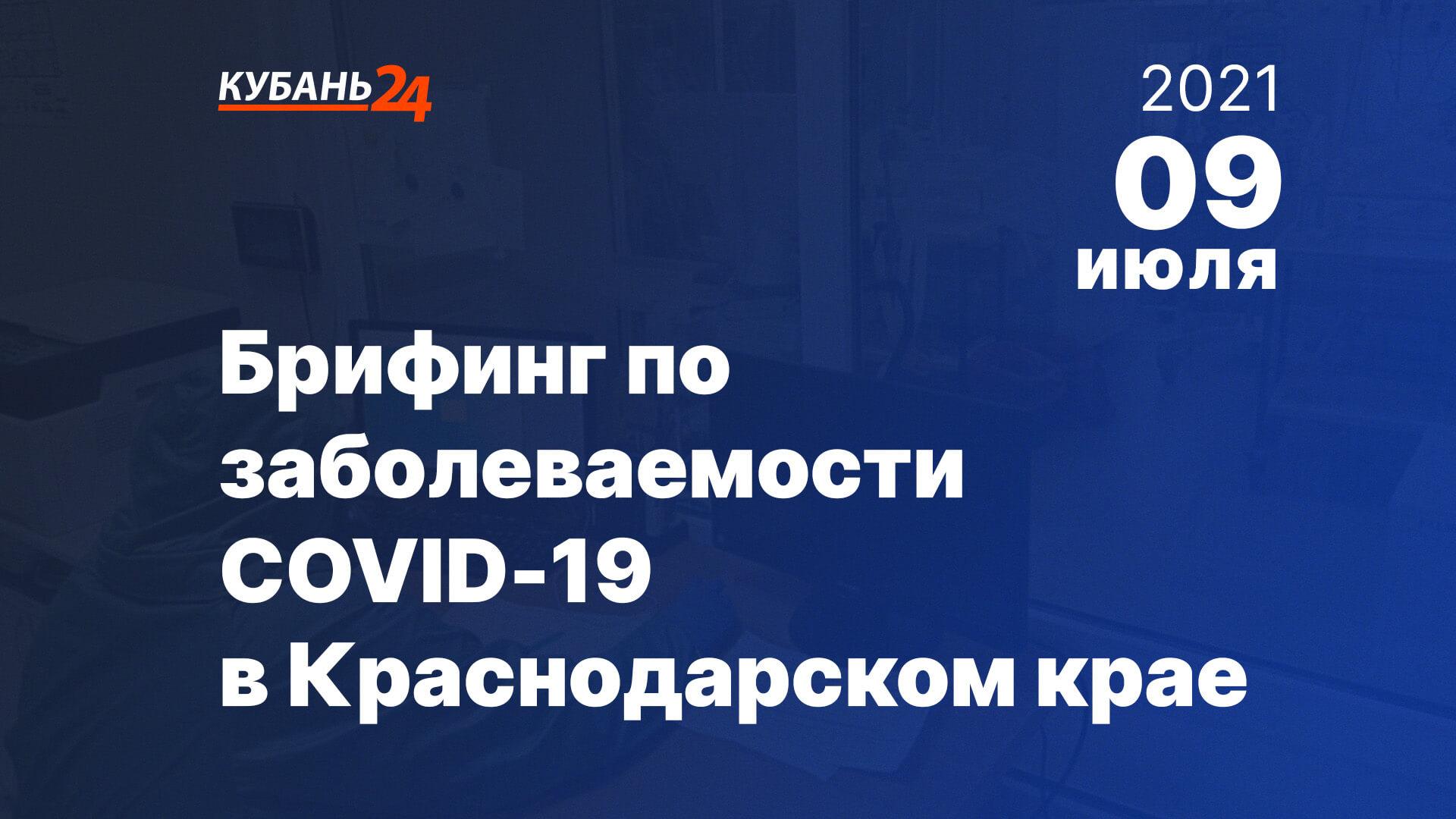 Брифинг по заболеваемости COVID-19 на Кубани пройдет 9 июля