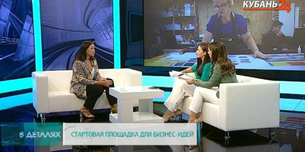 Александра Целищева: ищем возможность субсидировать молодых бизнесменов