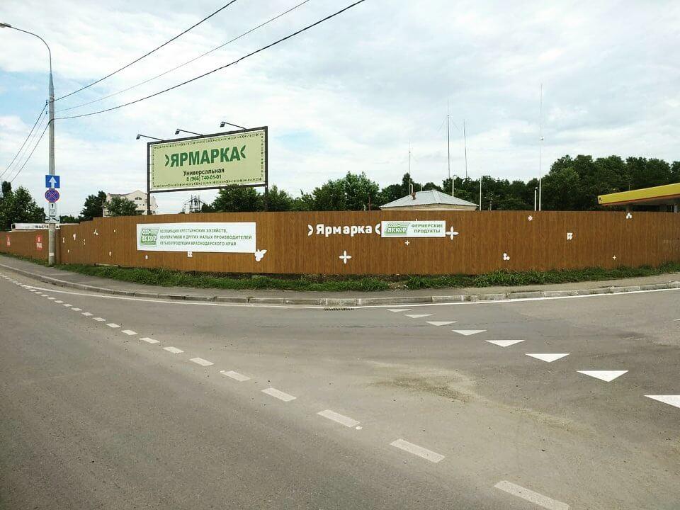 В Краснодаре открывается ежедневная ярмарка для фермеров