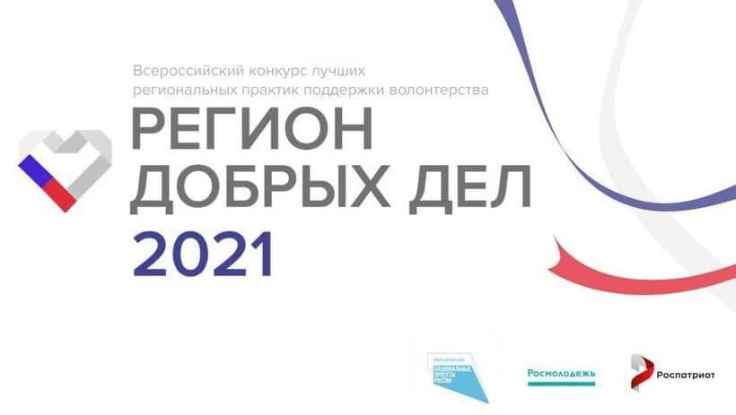 Кубань вошла в число победителей Всероссийского конкурса «Регион добрых дел»