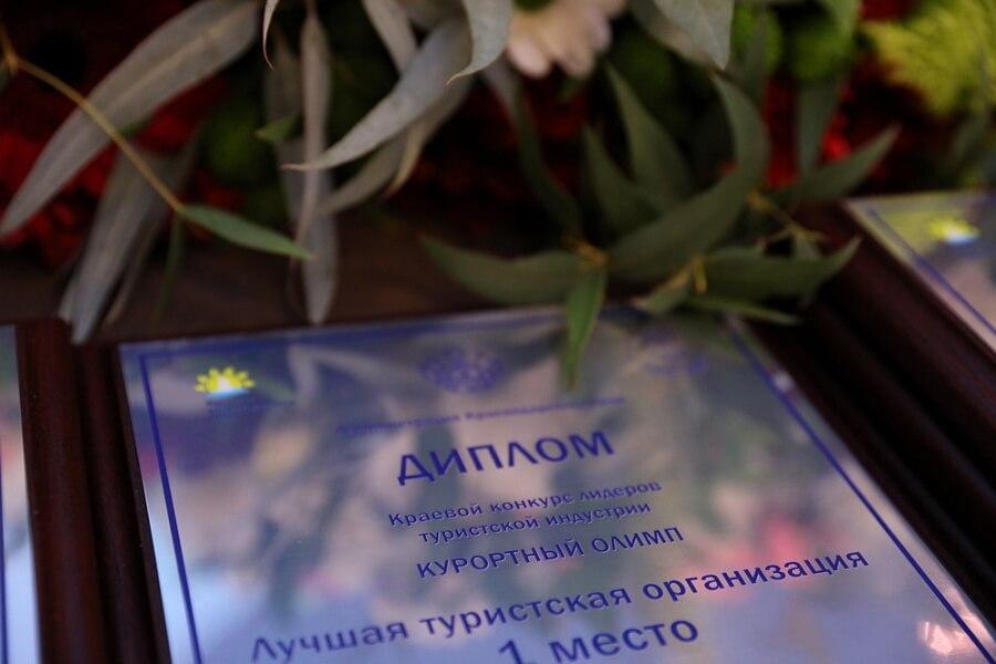 На Кубани начался прием заявок на соискание премии «Курортный Олимп-2021»