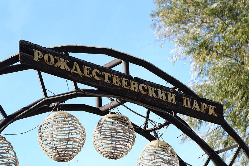 В Рождественском парке Краснодара по просьбе жителей установят сцену и туалет