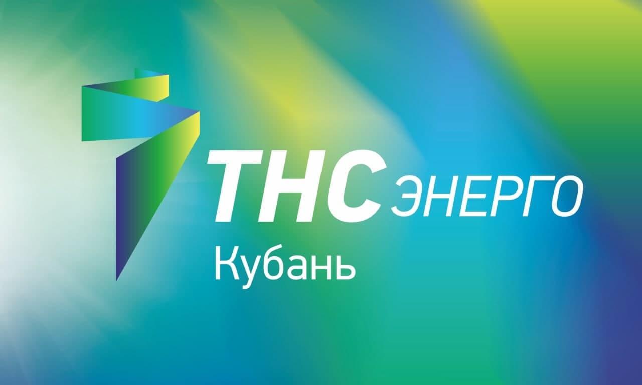 «ТНС энерго Кубань»: оплатить ЖКУ можно онлайн, мгновенно и безопасно
