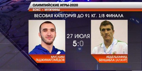 В четвертьфинале ОИ кубанец Гаджимагомедов сразится с немцем Абдулджаббаром