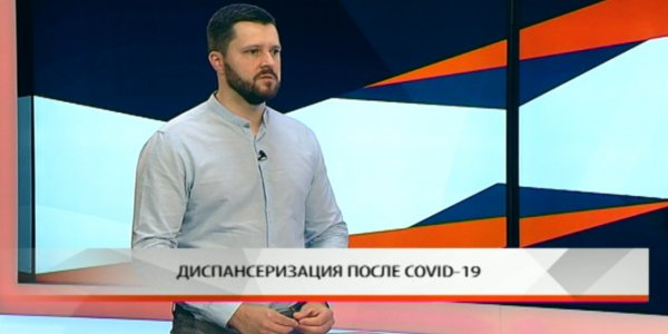 Андрей Сахаров: диспансеризацию после COVID-19 можно пройти во всех МО края