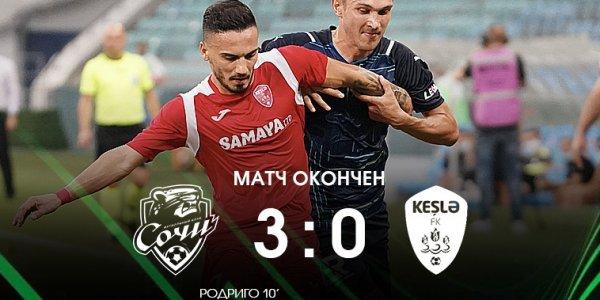 ФК «Сочи» разгромил «Кешлю» в матче отборочного раунда Лиги конференций