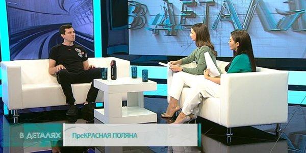 Дмитрий Терентьев: Красная Поляна — уникальный уголок природы