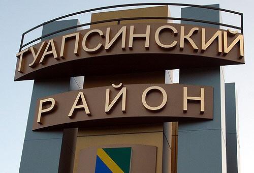 В Туапсинском районе пострадавшим от стихии жителям выплатили 20,9 млн рублей