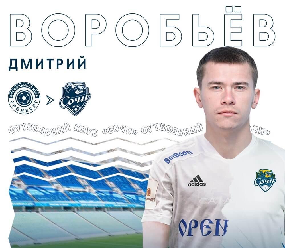 ФК «Сочи» на год арендовал у «Оренбурга» форварда Воробьева
