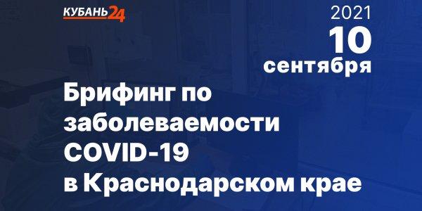 Брифинг по заболеваемости COVID-19 на Кубани пройдет 10 сентября