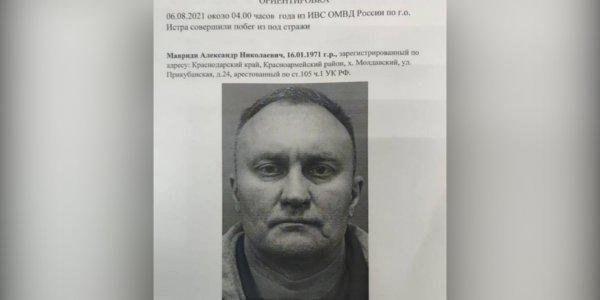 Из ИВС в Подмосковье сбежал кубанец Александр Мавриди, обвиняемый в убийстве