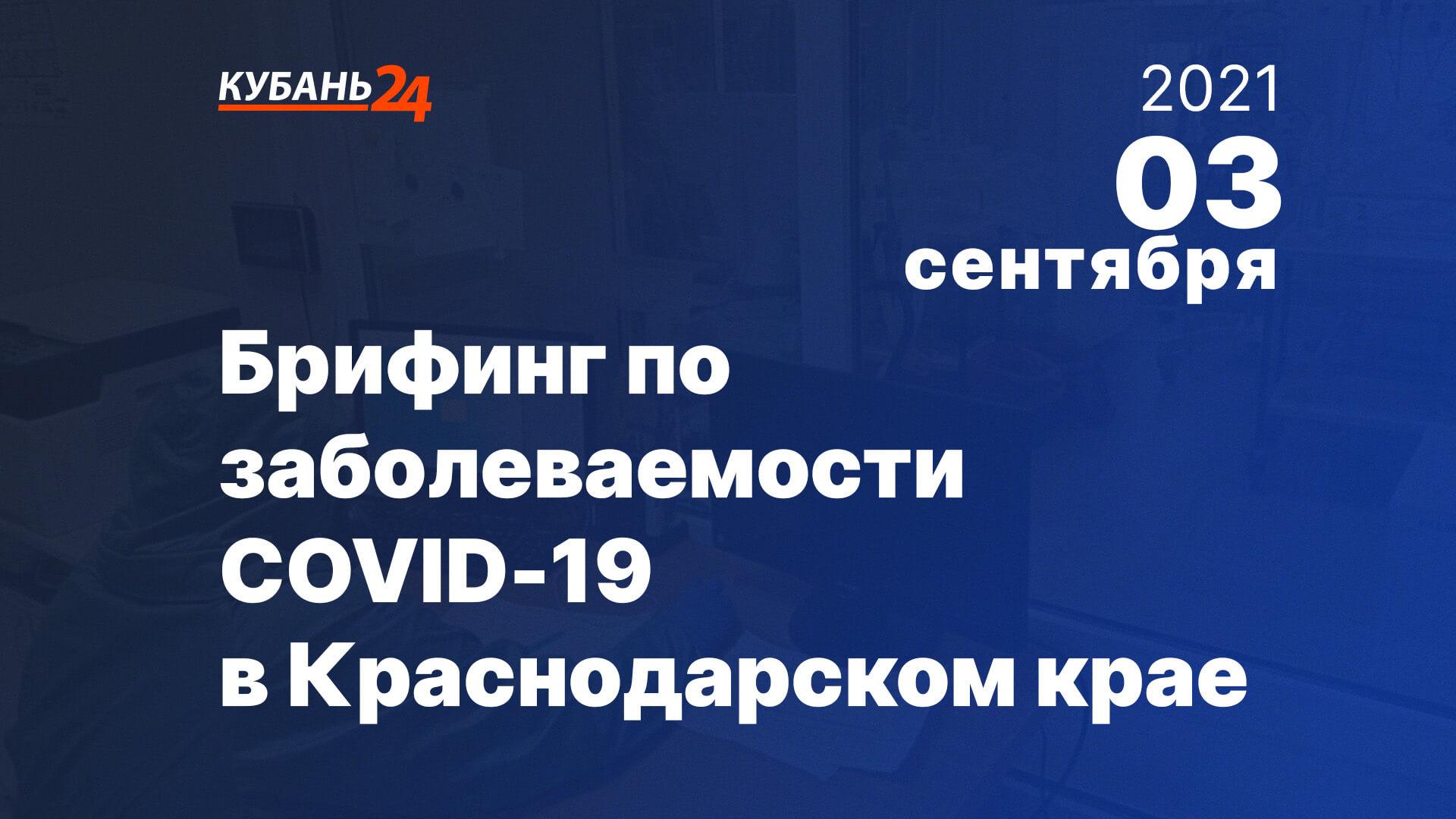 Брифинг по заболеваемости COVID-19 на Кубани пройдет 3 сентября