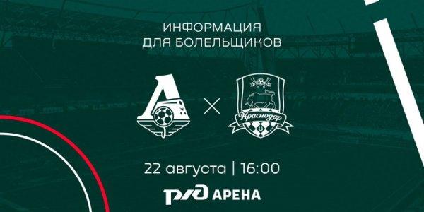 Матч ФК «Локомотив» — «Краснодар» смогут посетить до 3 тыс. зрителей