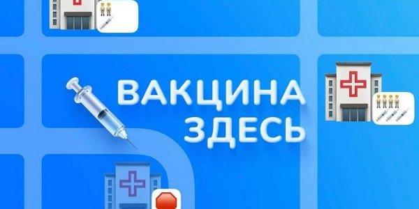 Запущенный на Кубани Telegram-бот «Вакцина здесь!» обрел новые функции