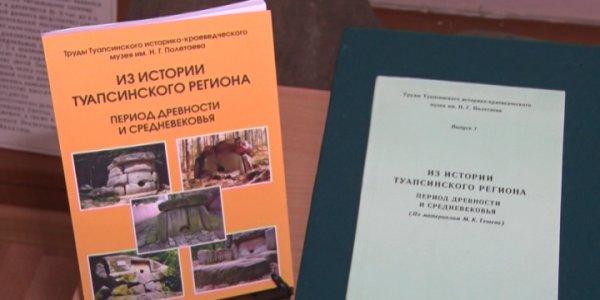 В музее Туапсе презентовали книгу о происхождении дольменов