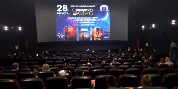 На Кубани в акции «Ночь кино-2021» приняли участие около 90 тыс. человек