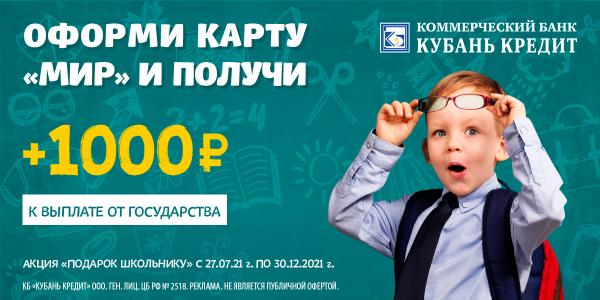 Банк «Кубань Кредит» запустил акцию «Подарок школьнику»