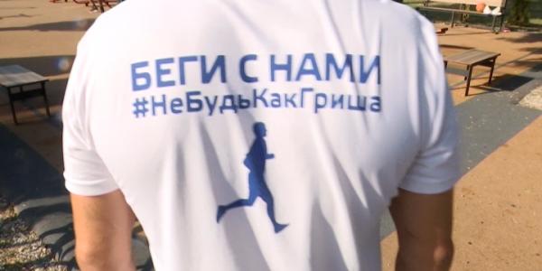 Жители Краснодара присоединились к беговому марафону #НеБудьКакГриша