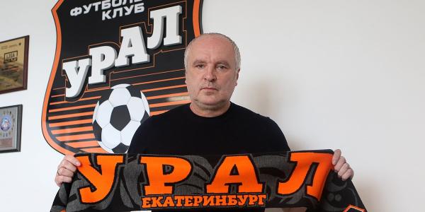 Бывший наставник ФК «Краснодар» Игорь Шалимов возглавил «Урал»