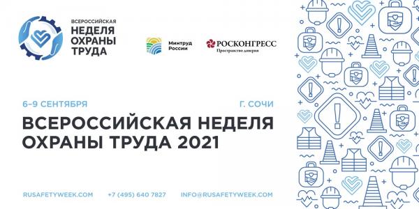 Кубань представит лучшие практики на Всероссийской неделе охраны труда в Сочи