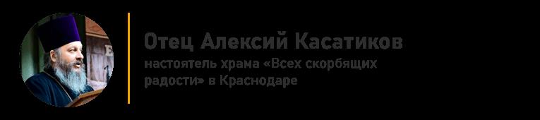 kasatikov