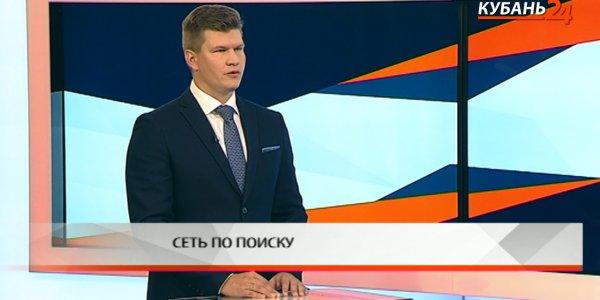 Юрий Шевченко: способствовать поиску людей будем круглосуточно