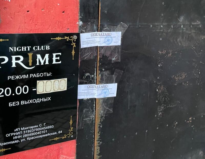 Приставы опечатали ночной клуб в центре Краснодара за нарушение антиковидных мер