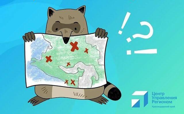 На Кубани появится интерактивная карта опасных объектов и заброшенных зданий