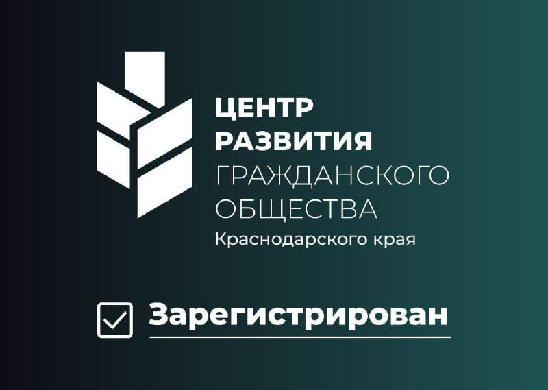 В Краснодарском крае появился региональный Центр развития гражданского общества