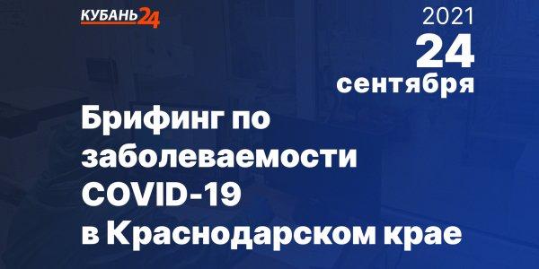 Брифинг по заболеваемости COVID-19 на Кубани пройдет 24 сентября