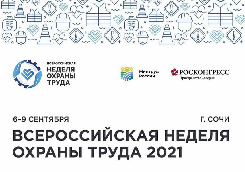 Голикова и Кондратьев примут участие в сессии недели охраны труда в Сочи