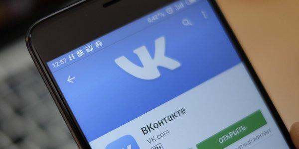 В соцсети «ВКонтакте» произошел крупный сбой