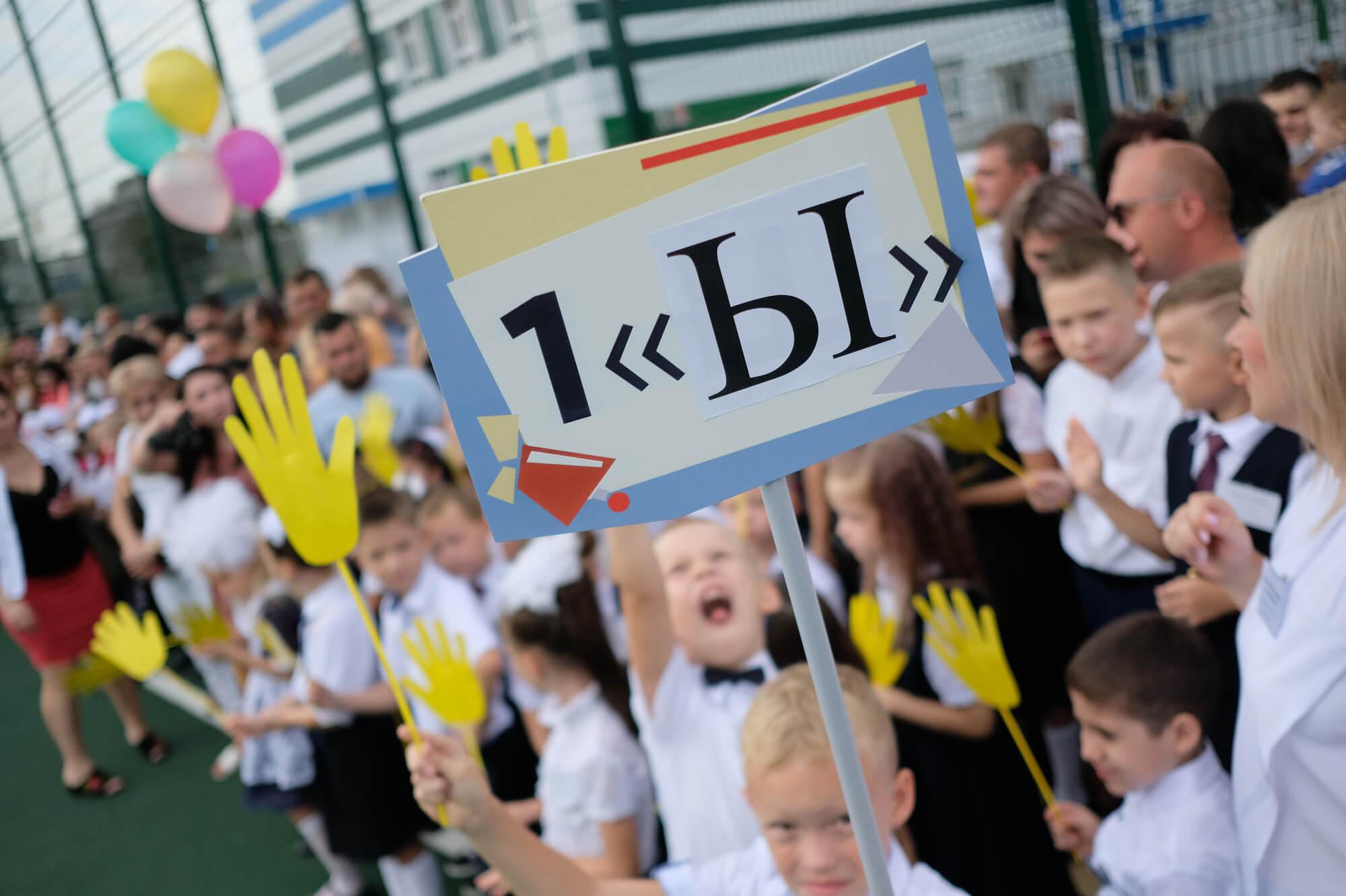 День знаний в школе № 94 в Краснодаре: две линейки — весь алфавит. Фоторепортаж