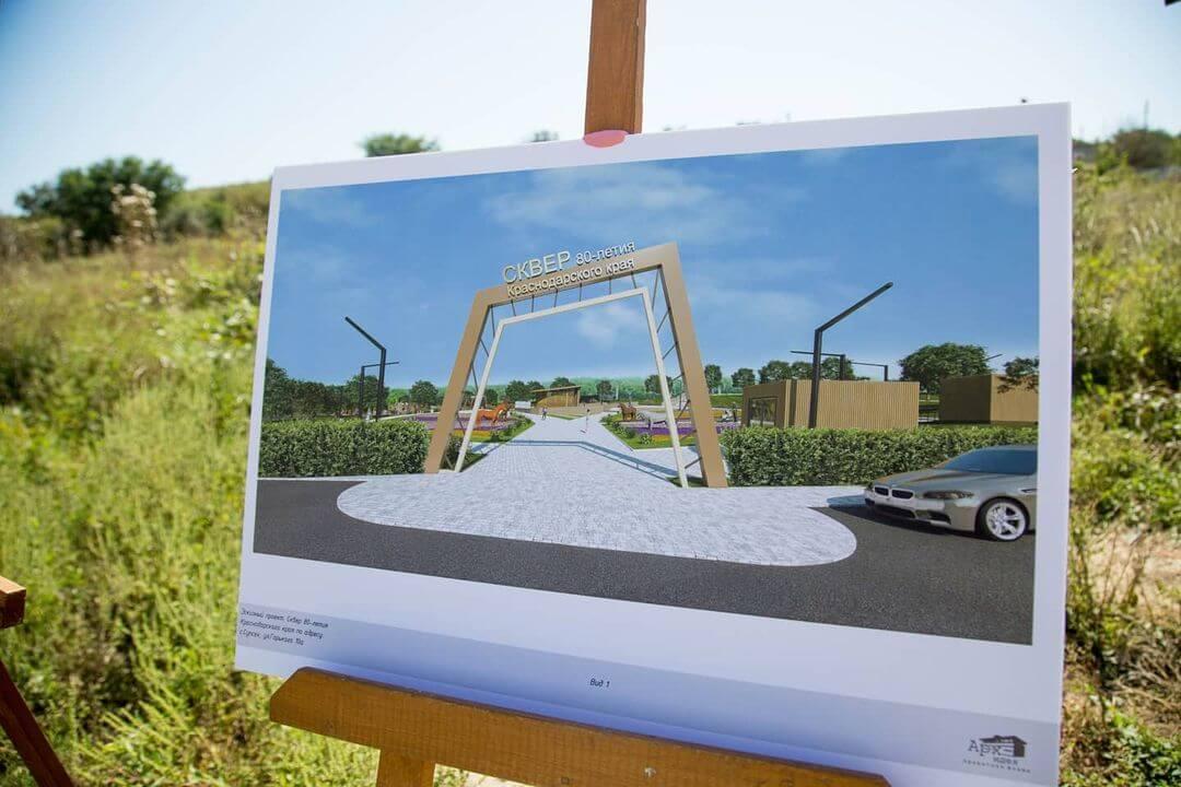 В Анапе появится парк с амфитеатром и спортплощадкой
