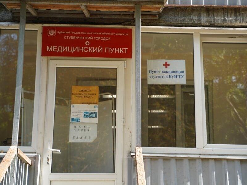 В Краснодаре на базе КубГТУ открыли пункт вакцинации студентов от коронавируса
