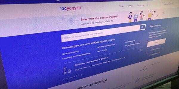 Россияне смогут оформить прописку через портал «Госуслуги»