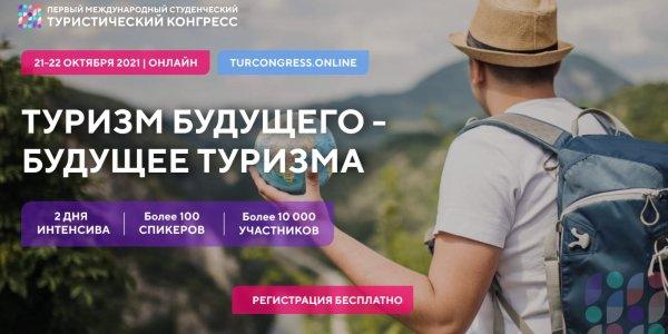 Кубанские студенты могут принять участие в международном туристическом конгрессе