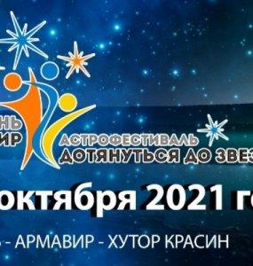 На Кубани пройдет астрофестиваль «Дотянуться до звезд!»