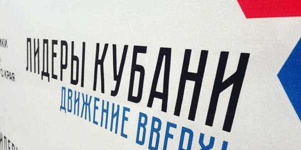 В Абрау-Дюрсо открылся отраслевой полуфинал конкурса «Лидеры Кубани»