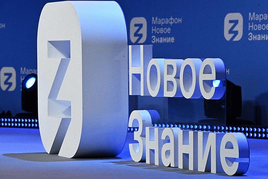 В Сочи проходит заключительный день марафона «Новое Знание»