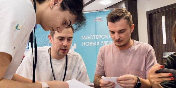 Участников «Мастерской новых медиа» обучили тому, как создать личный бренд